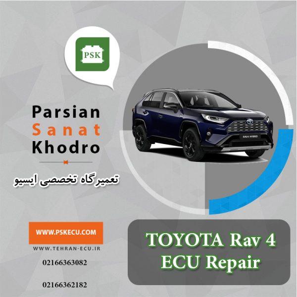 تعمیرگاه ecu تویوتا راوفور Toyota Rav4 - تعمیرات ای سی یو تویوتا راو فور - تعمیر ایسیو تویوتا راوفور