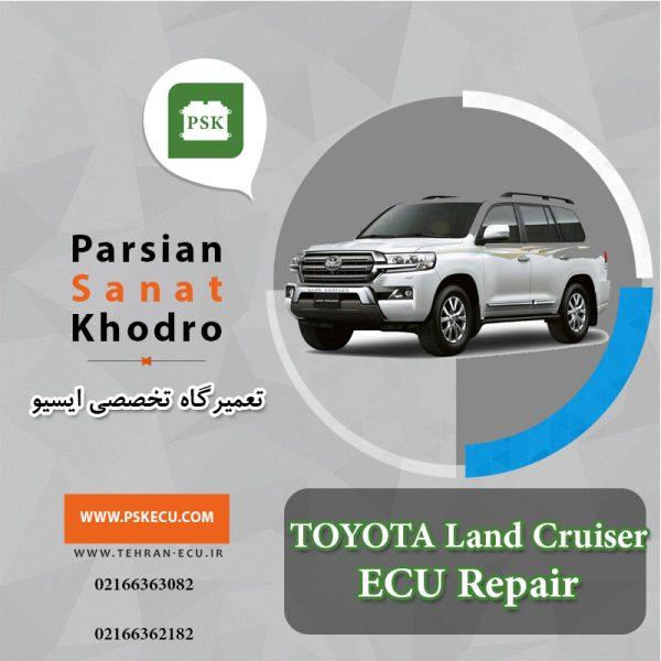 تعمیر ایسیو تویوتا لندکروز Toyota Land Cruiser - تعمیرات ecu تویوتا لندکروز - تعمیر ای سی یو تویوتا لندکروز