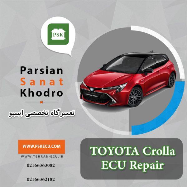 تعمیر کامپیوتر خودرو تویوتا کرولا Corolla - تعمیرات ecu تویوتا کرولا - تعمیر ایسیو تویوتا کرولا