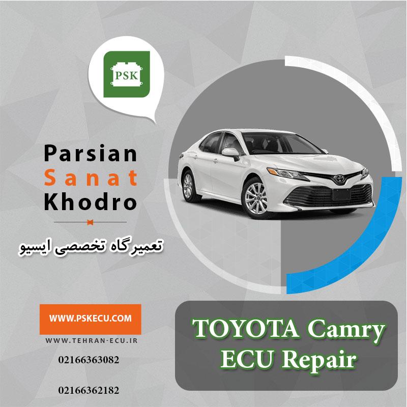 تعمیر کامپیوتر ماشین تویوتا کمری Toyota Camry - تعمیرات ecu تویوتا کمری - تعمیر ایسیو تویوتا کمری