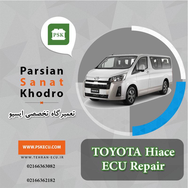 تعمیر ecu تویوتا هایس Toyota hiace - تعمیرات ایسیو تویوتا هایس - تعمیر ای سی یو تویوتا هایس
