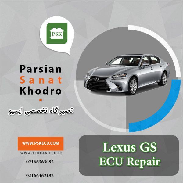 تعمیر ECU لکسوس GS - تعمیرات ای سی یو لکسوس GS - تعمیرگاه ایسیو لکسوس GS
