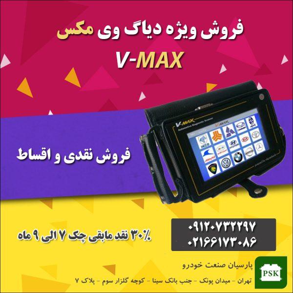 دیاگ وی مکس - خرید دیاگ وی مکس - فروش دیاگ وی مکس V-MAX