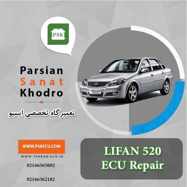 تعمیر ایسیو لیفان 520 - تعمیرات ECU لیفان 520 - تعمیرگاه ای سی یو لیفان 520